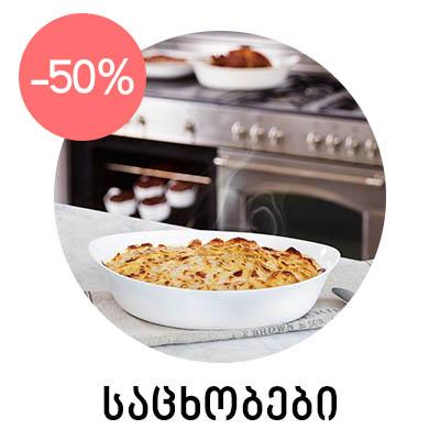 საცხობები 50%